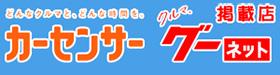 主要中古車情報誌掲載店