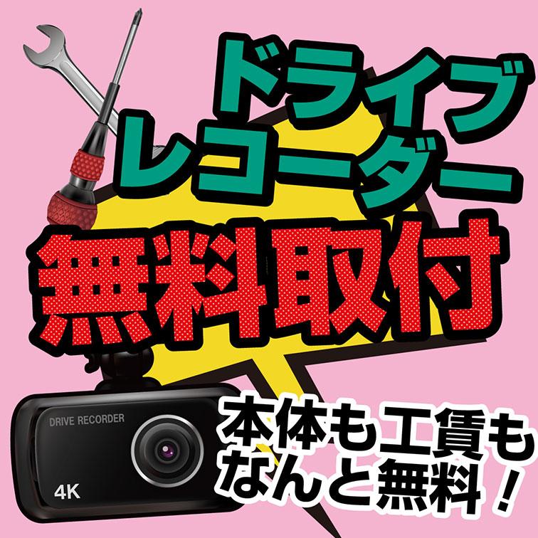 ドライブレコーダー無料プレゼントキャンペーン